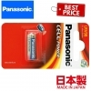 Panasonic LRV08 A23 MN21 Battery - 1 Pack