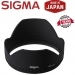 Sigma LH829-01 Lens Hood For 50mm F1.4 HSM Lens