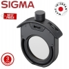 Sigma Filter Holder with WR Circular Polarizer RCP-11 Drop-In Filter